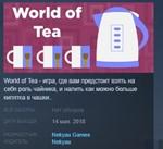 World of Tea STEAM KEY REGION FREE GLOBAL