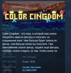 Color Cingdom STEAM KEY REGION FREE GLOBAL