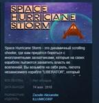 Space Hurricane Storm STEAM KEY REGION FREE GLOBAL