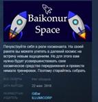 Baikonur Space STEAM KEY REGION FREE GLOBAL