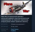 Plane War STEAM KEY REGION FREE GLOBAL