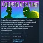 Goblins on Alien Planet STEAM KEY REGION FREE GLOBAL