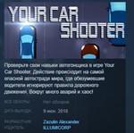 Your Car Shooter STEAM KEY REGION FREE GLOBAL