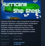 Hurricane Ship Ghost STEAM KEY REGION FREE GLOBAL