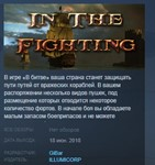 In The Fighting STEAM KEY REGION FREE GLOBAL