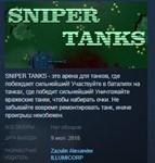 SNIPER TANKS STEAM KEY REGION FREE GLOBAL