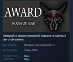 Award. Room of fear STEAM KEY REGION FREE GLOBAL