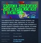 Space Ranger vs. Reptiloids 2 Edition STEAM KEY GLOBAL