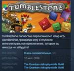 Tumblestone TRIAL  STEAM KEY REGION FREE GLOBAL