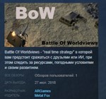 Battle Of Worldviews STEAM KEY REGION FREE GLOBAL