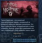 Typical Nightmare  STEAM KEY REGION FREE GLOBAL