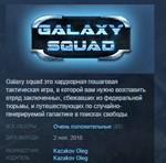 Galaxy Squad STEAM KEY REGION FREE GLOBAL