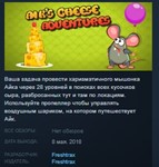 Aik´s Cheese Adventures STEAM KEY REGION FREE GLOBAL