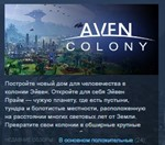 Aven Colony STEAM KEY RU+CIS СТИМ КЛЮЧ ЛИЦЕНЗИЯ ??