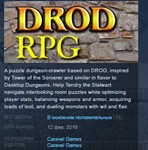 DROD RPG: Tendry's Tale STEAM KEY REGION FREE GLOBAL