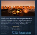 ROAD HOMEWARD STEAM KEY REGION FREE GLOBAL