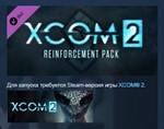 XCOM 2: Reinforcement Pack STEAM KEY REGION FREE GLOBAL