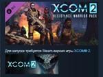 XCOM 2: Resistance Warrior Pack STEAM KEY REGION FREE