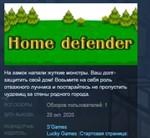Home defender STEAM KEY REGION FREE GLOBAL