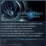 Resident Evil Revelations Biohazard STEAM KEY ЛИЦЕНЗИЯ