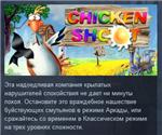 Chicken Shoot Gold STEAM KEY REGION FREE GLOBAL