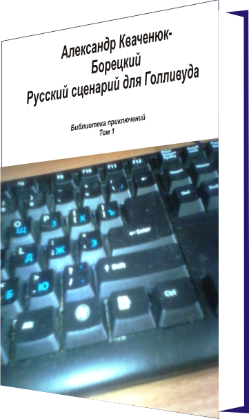 "The novel ""Russian scenario for Hollywood"" v 1"