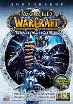 WRATH OF THE LICH KING Rus. SCAN key IMMEDIATELY! discounts