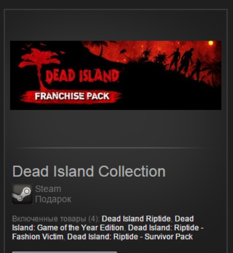 Dead Island Collection (Steam gift - Region free) (ROW)