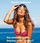 Как влюбить в себя девушку своей мечты!? Артём Субботин