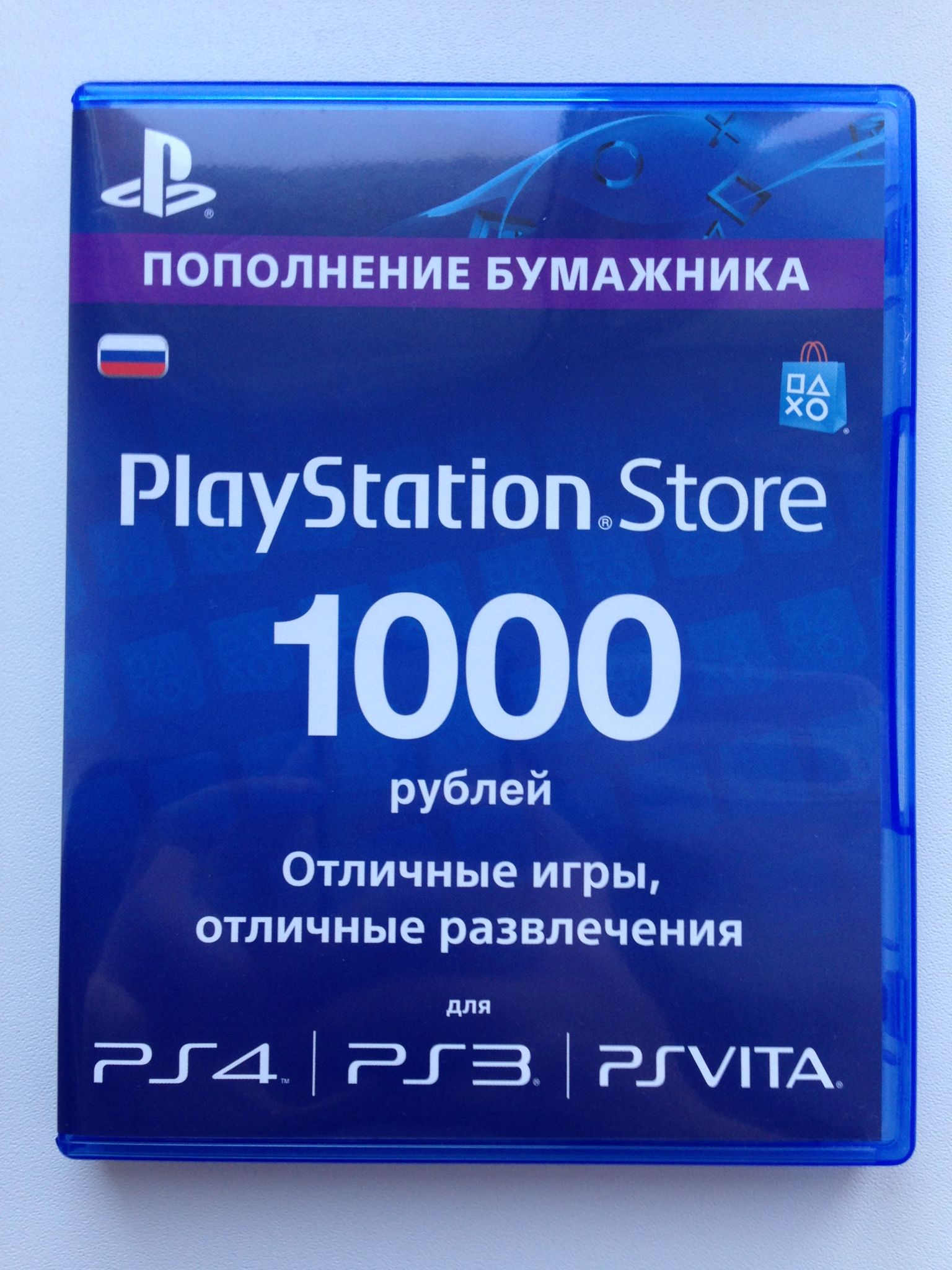 PlayStation Network Карта PSN 1000 рублей (RUS)
