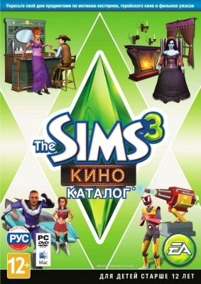 The Sims 3 Cinema. Official Supplement key
