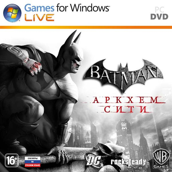 Batman: Arkham City - key official
