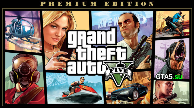 GRAND THEFT AUTO V PREMIUM | Full access