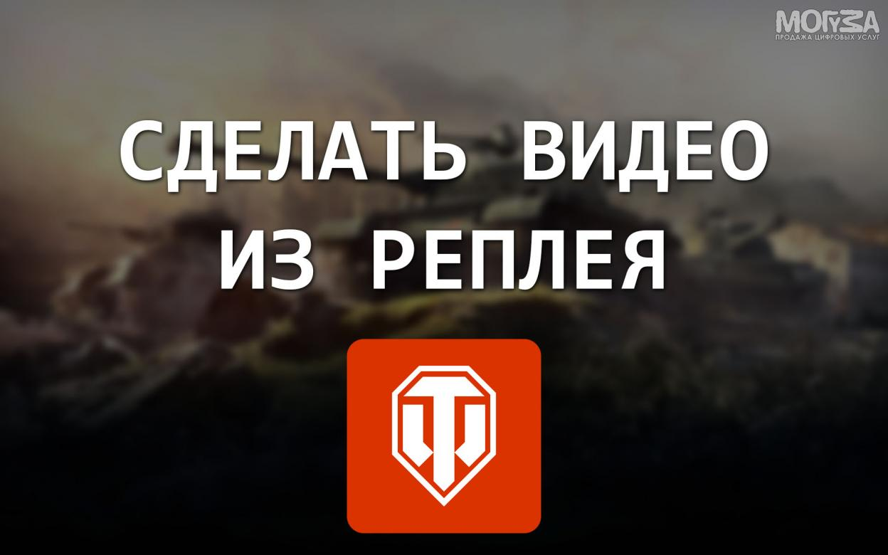 Record a video replay of World of Tanks online