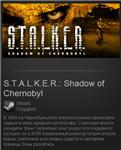 S.T.A.L.K.E.R.: Shadow of Chernobyl (Steam Gift / ROW)