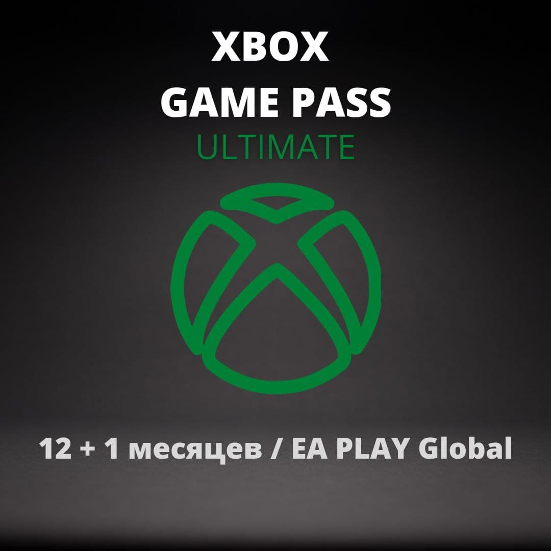 XBOX GAME PASS ULTIMATE 12+1 MONTHS (ONLINE) Global