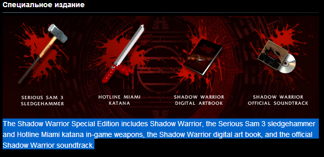 Shadow Warrior: Special Edition Upgrade (Steam Gift / ROW)