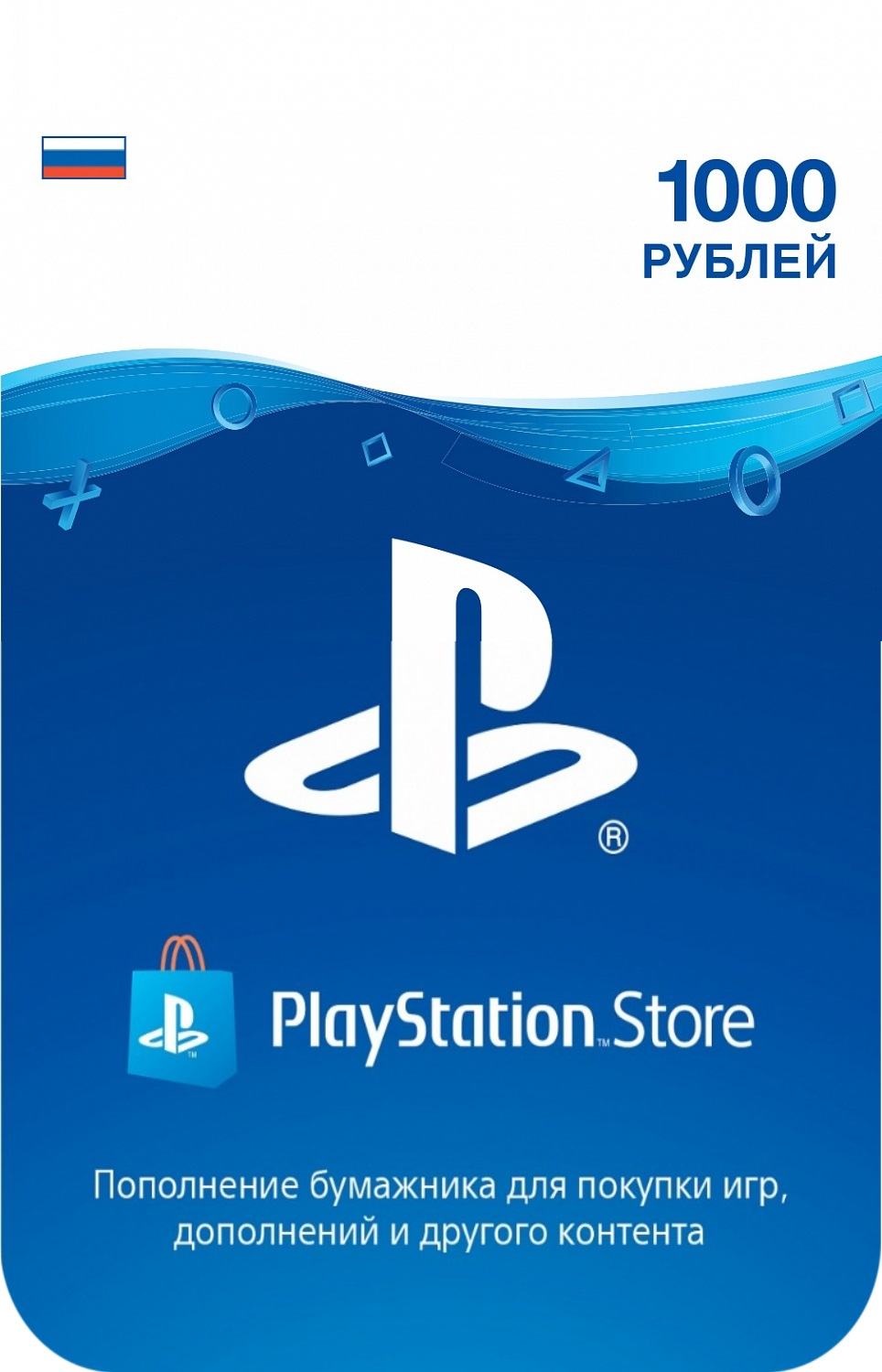 PSN 1000 rubles PlayStation Network (RUS) PAYMENT CARD