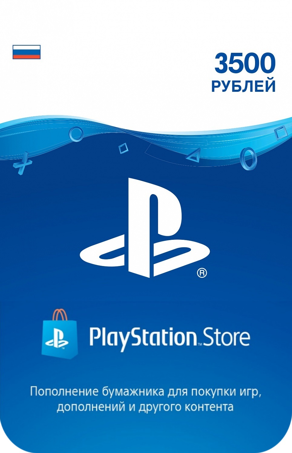 PSN 3500 rubles PlayStation Network (RUS) PAYMENT CARD