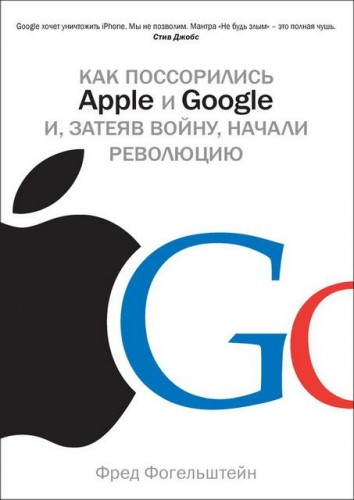 F. Vogelstein, quarreled As Apple and Google
