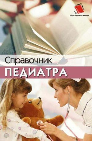 Directory of pediatrician