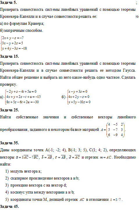 Control №1 in higher mathematics, option 5