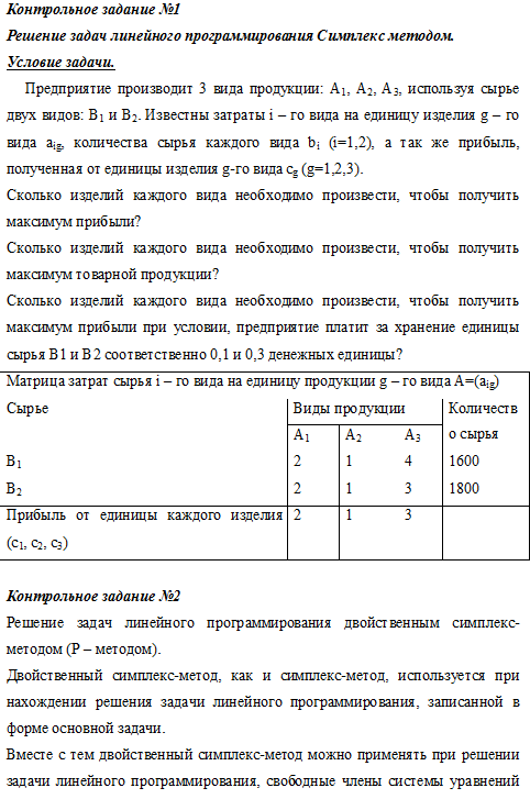 Linear programming, option 4, Mesi (task №2)