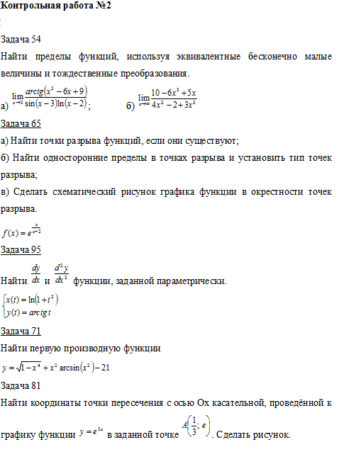 Control №1 and 2 for higher mathematics, SZTU