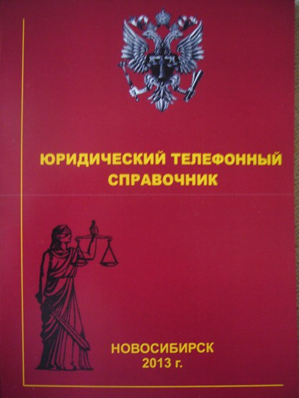 Legal reference the city of Novosibirsk in 2013