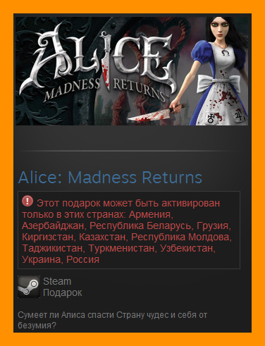 alice madness returns download steam