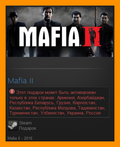 Mafia II 2 (Steam Gift / RU CIS)