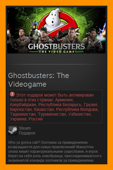 Ghostbusters: The Videogame (Steam Gift / RU CIS)