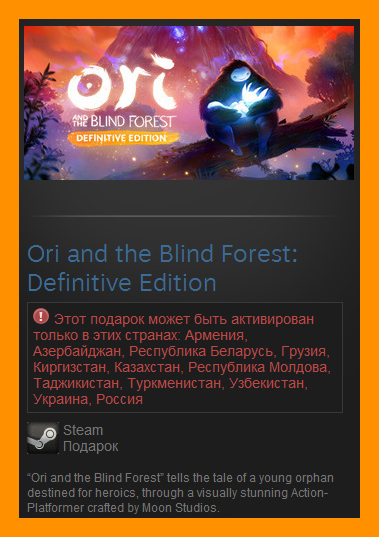 Ori and the Blind Forest: Definitive Edition (Steam RU)