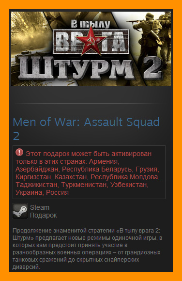 Men of War: Assault Squad 2 (Steam Gift / RU CIS)
